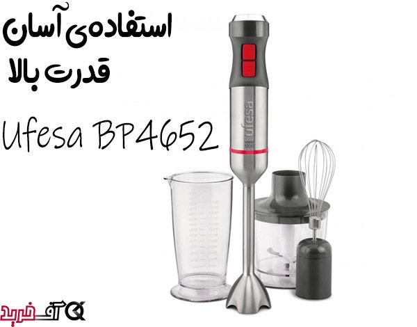 مشخصات فنی گوشت کوب ufesa bp4652