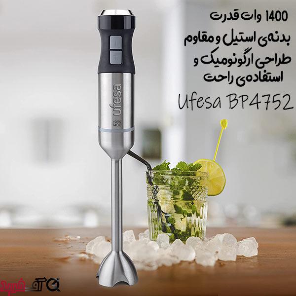 مشخصات فنی گوشت کوب ufesa bp4752
