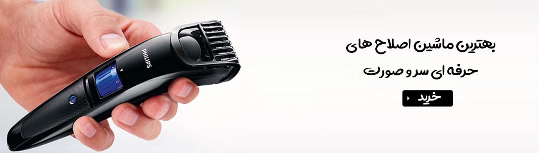 اصلاح کننده موی آقایان
